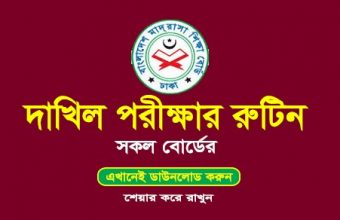 Dakhil Exam Routine 2019 Madrasah Download