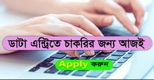 Data Entry Job Circular 2018!