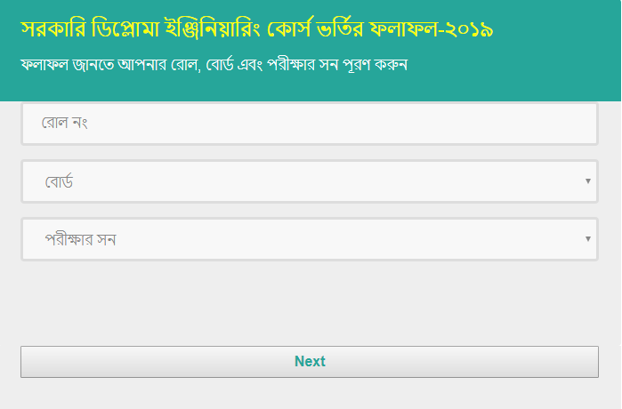 BTEB Admission 3rd Waiting List Result